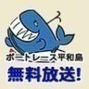 賞金総額1000万円の電話投票キャンペーン実施中!! ボートレース平和島チャンネル 第7回マルコメ杯 3日目