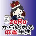 【天鳳】zeRoから始める麻雀生活#0-2