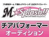 千葉ロッテマリーンズ チアパフォーマー「M Splash!!」オーディション2018