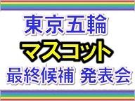 東京五輪・マスコット最終候補発表会