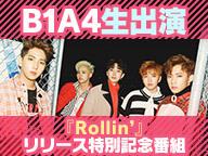 B1A4生出演!リリース記念特番