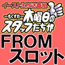 【ウインベル】※生放送限定ブラックラグーン3【木スタ#231】ウインベル・イースト・スロット館