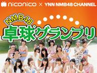 NMB48 卓球グランプリ