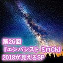 エンパシスト ミロCh生放送!SP