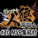 卍【人狼舞踏会#20】MVP集結村