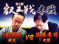 第3期叡王戦 本戦 渡辺明棋王 vs 佐藤秀司七段