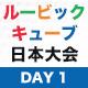 ルービックキューブ日本大会 2017【DAY 1】
