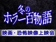 """十影堂""作品を48時間一挙上映/ホラー百物語(冬)最終夜"