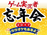 ゲーム実況者忘年会2017 カラオケもあるよ【闘TV】