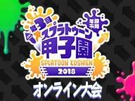 「スプラ甲子園」オンライン代表決定大会