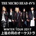 WINTER TOUR 2017  上弦の月のオーケストラ