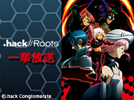 「.hack//Roots」14話~26話一挙