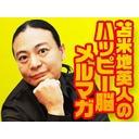"""苫米地英人ブロマガ用生放送 第116回""""なまべちでGO!!"""""""