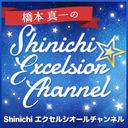 橋本真一のエクセルシオールチャンネル#13
