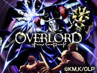 「オーバーロードⅡ」放送直前「オーバーロード」全13話一挙放送
