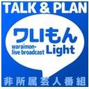 ギターと電子ピアノで演奏!! 【ワLIもん~Light~フェアリーシスターズのお笑い歌謡ナイト】