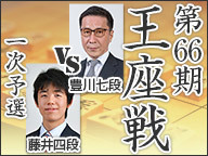 将棋◆王座戦予選 豊川七段vs藤井四段