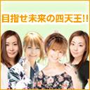 麻雀 目指せ未来の四天王!!