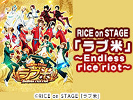 RICE on STAGE「ラブ米」~Endless rice riot~