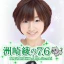 「洲崎綾の7.6」第36回