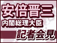 安倍内閣総理大臣 伊勢神宮年頭記者会見