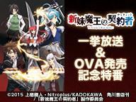 「新妹魔王の契約者」全12話一挙放送&OVA発売記念生特番
