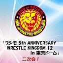 新日本プロレス「ブシモ 5th in 東京ドーム」 を語る
