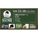 ヤナダ店員の「今週の逸品!ゲーム実況」