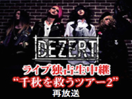 DEZERT ライブ映像