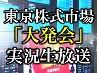 東京株式市場大発会 実況生放送