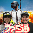 視聴者参加型『PUBG』 ブンブン丸&工藤エイムのファミ通×FPS/TPS