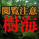 【閲覧注意】村田らむの樹海動画実況