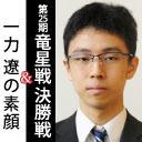将棋◆第25期竜星戦&一力遼特集