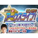 『PSO2』アークスライブ!ワンモア!('18/01/13)