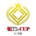 麻雀◆雀サクッカップ