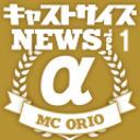 STAR BOYS ORITOがMCとして登場