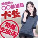 下田麻美&浅倉杏美&原由実