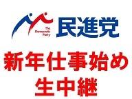 民進党 新年仕事始め 生中継
