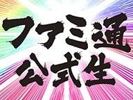 『D×2 真・女神転生リベレーション』プレイ