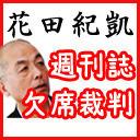 【2018年も毎土曜12:30から!】「月刊Hanada」花田紀凱編集長の週刊誌欠席裁判|ちょっと右よりですが・・・