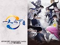 「一人之下 羅天大醮篇」5話上映会
