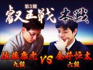 第3期叡王戦 本戦 佐藤康光九段 vs 金井恒太六段