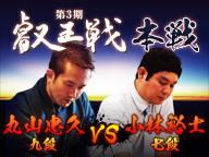 第3期叡王戦 本戦 丸山忠久九段 vs 小林裕士七段