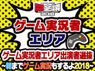闘会議 出演ゲーム実況者選抜会