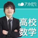 【高校数学】目指すは合格のみ!松井伸容の受験対策講座  数学Ⅱ・B【アオ...