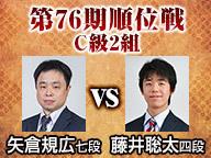 将棋 順位戦 矢倉七段vs藤井四段