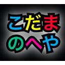アルティメット人狼チャンネル 第28回放送:1/13 (こだまのへや新年会SP)