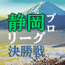 麻雀◆静岡プロリーグ~決勝戦~