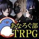 【あなろぐ部】第4回ゲーム実況者TRPG(GMたけぉ PLスナザメ 内藤さん タラチオ)
