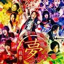 劇団fool 公演『夢-戦華-』